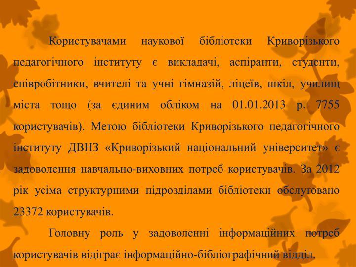 , , , ,    , , ,    (    01.01.2013 . 7755 ).            -  .  2012        23372 .