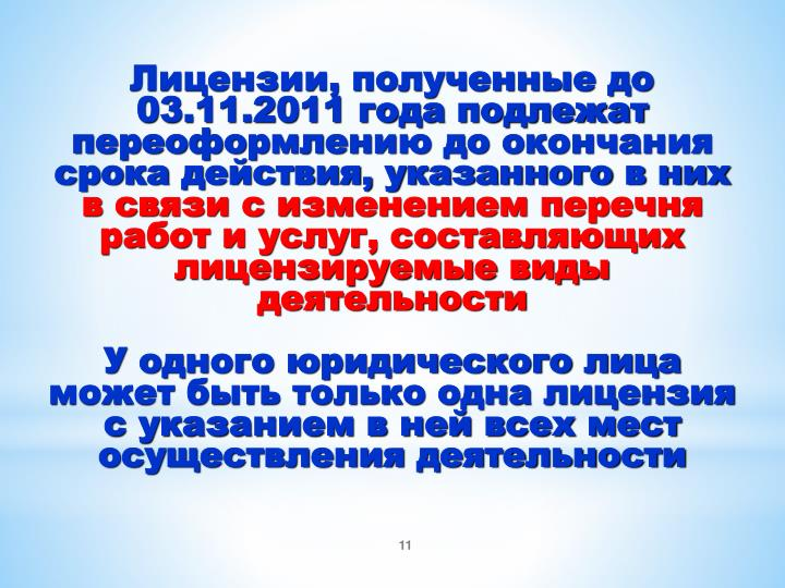 Лицензии, полученные до 03.11.2011 года подлежат переоформлению до окончания срока действия, указанного в них
