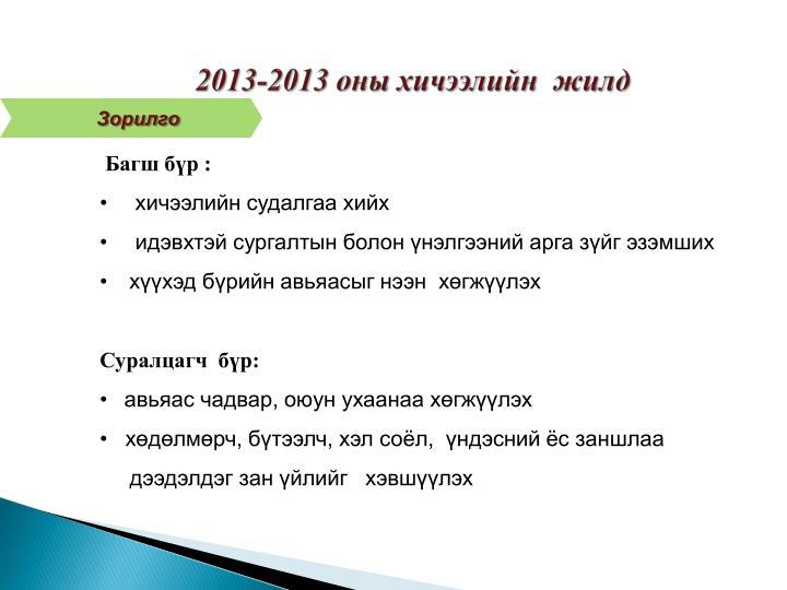 2013-2013 оны хичээлийн  жилд
