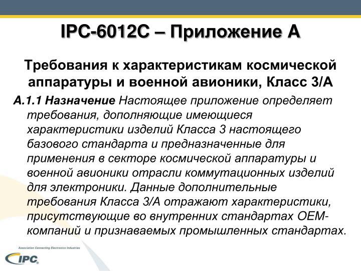 IPC-6012C