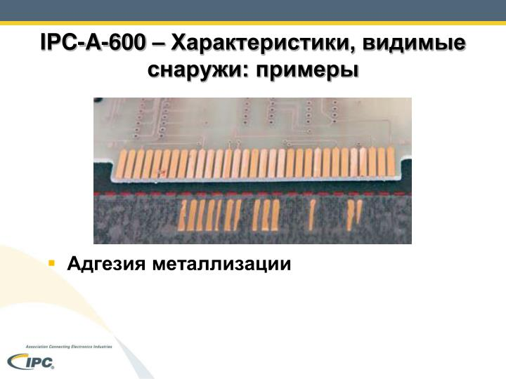 IPC-A-600