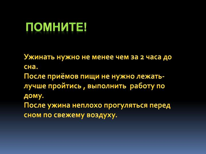 Помните!