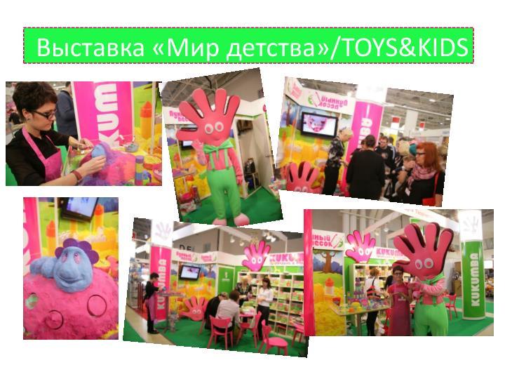 Выставка «Мир детства»/