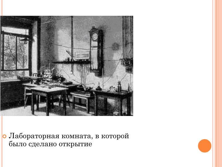 Лабораторная комната, в которой было сделано открытие