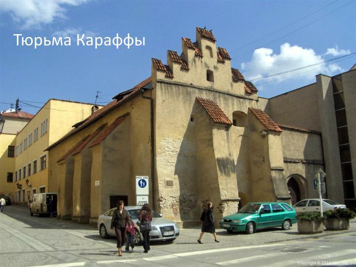 Тюрьма Караффы