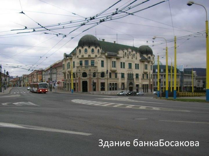 Здание банкаБосакова
