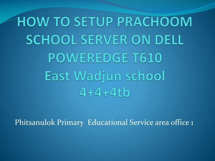 HOW TO SETUP PRACHOOM SCHOOL SERVER ON DELL POWEREDGE T610