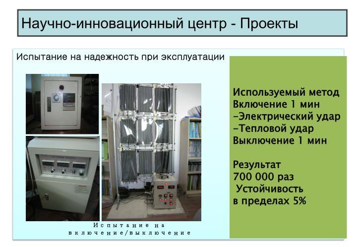 Научно-инновационный центр - Проекты