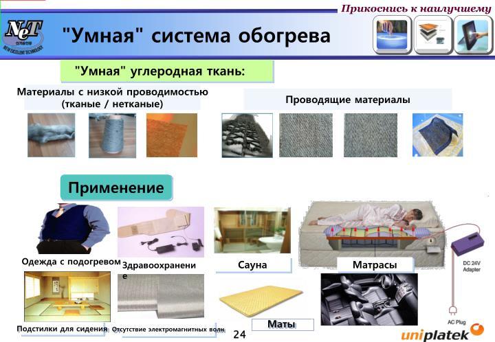 """Умная"" система обогрева"