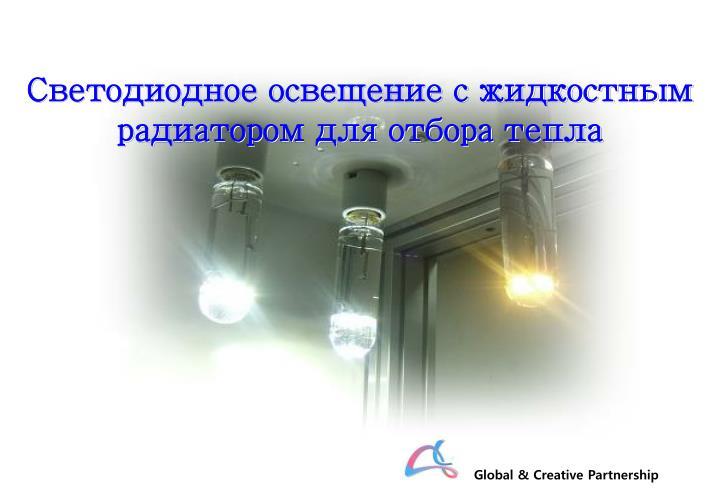 Светодиодное освещение с жидкостным радиатором для отбора тепла