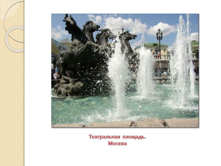 Театральная  площадь. Москва