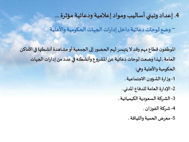 4. إعداد وتبني أساليب ومواد إعلامية ودعائية مؤثرة ...