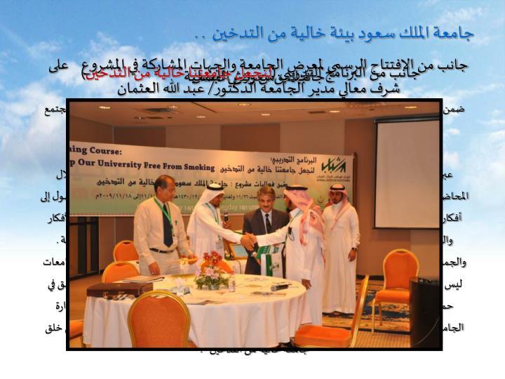 جامعة الملك سعود بيئة خالية من التدخين  . .