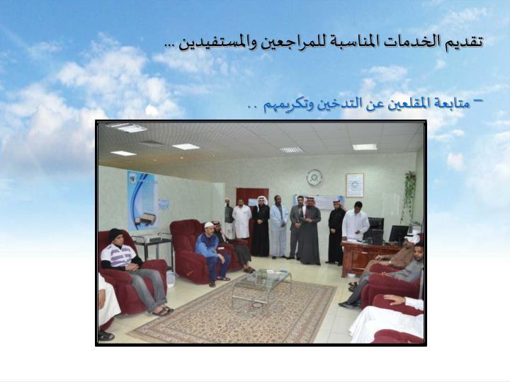 تقديم الخدمات المناسبة للمراجعين والمستفيدين ...