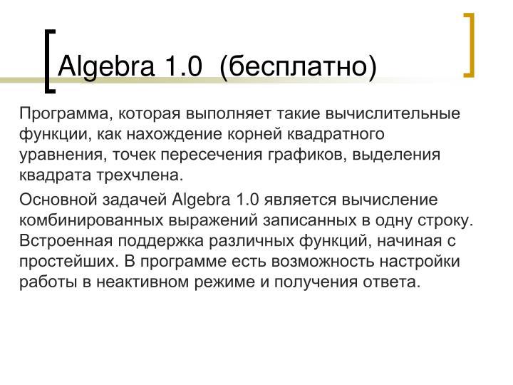 Algebra 1.0