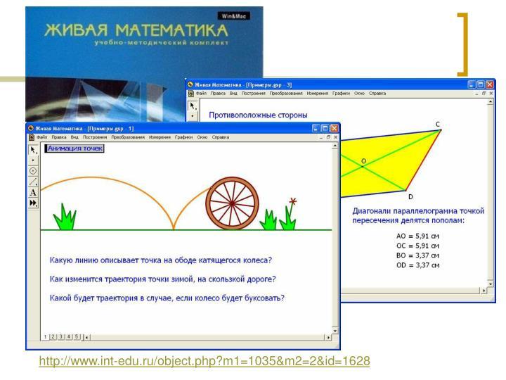 http://www.int-edu.ru/object.php?m1=1035&m2=2&id=1628