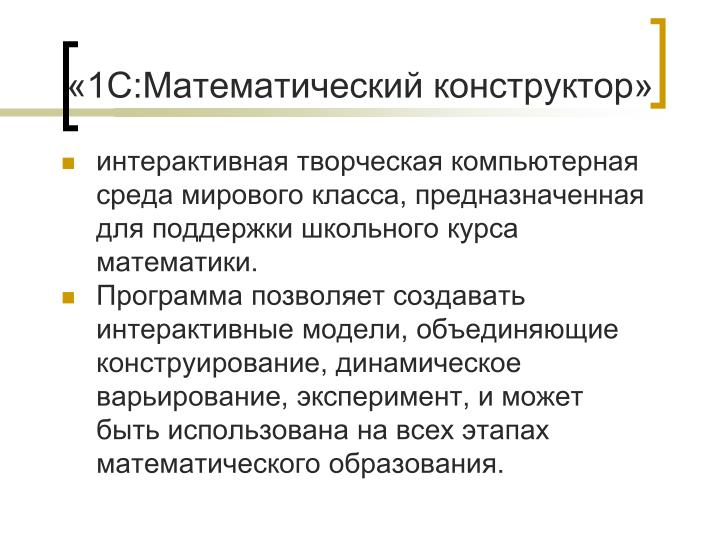 «1С:Математический конструктор»