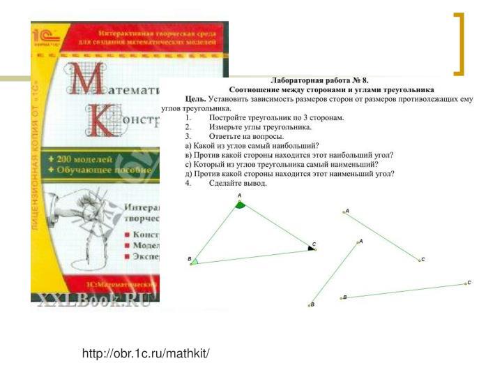 http://obr.1c.ru/mathkit/