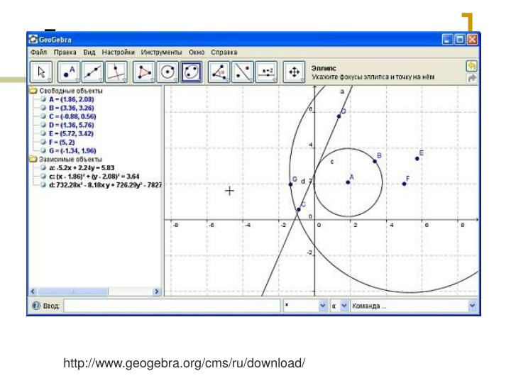 http://www.geogebra.org/cms/ru/download/