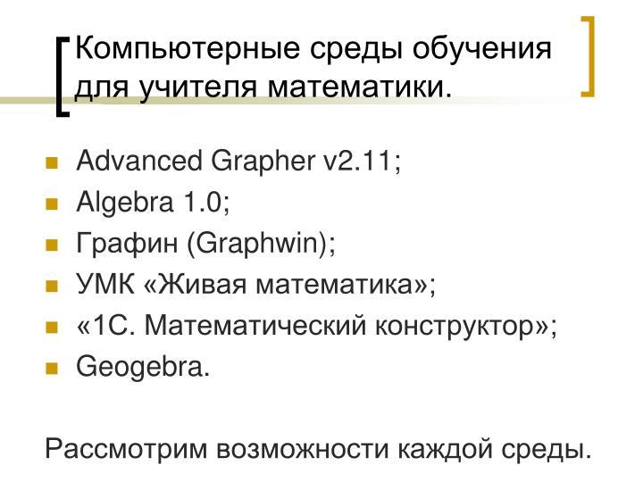 Компьютерные среды обучения для учителя математики.