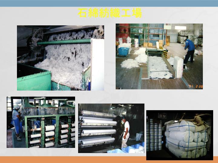 石綿紡織工場