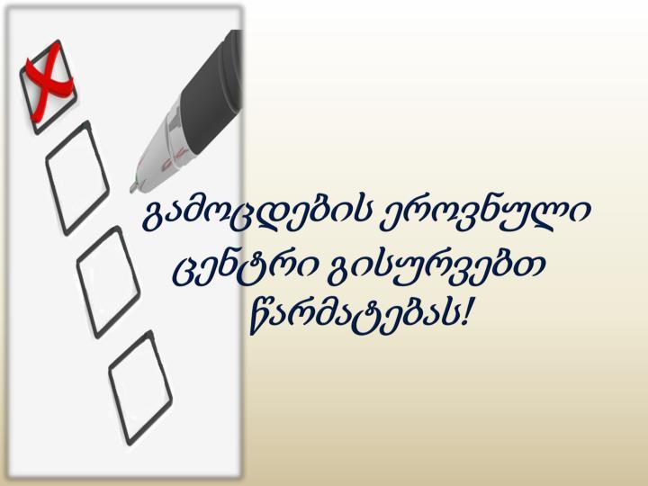 გამოცდების ეროვნული ცენტრი გისურვებთ წარმატებას!