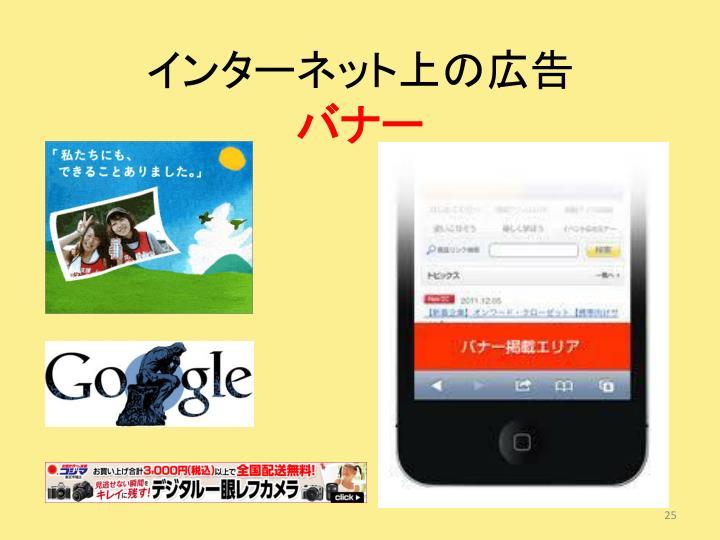 インターネット上の広告
