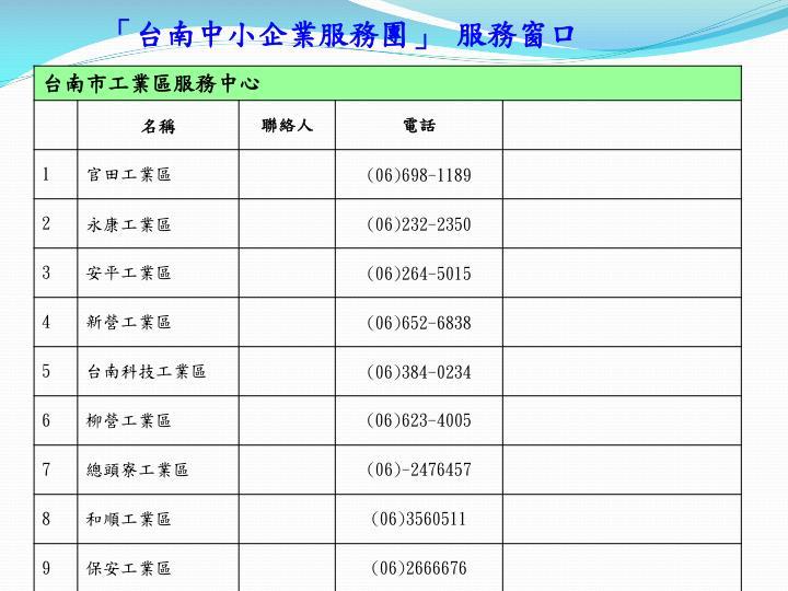 「台南中小企業服務團