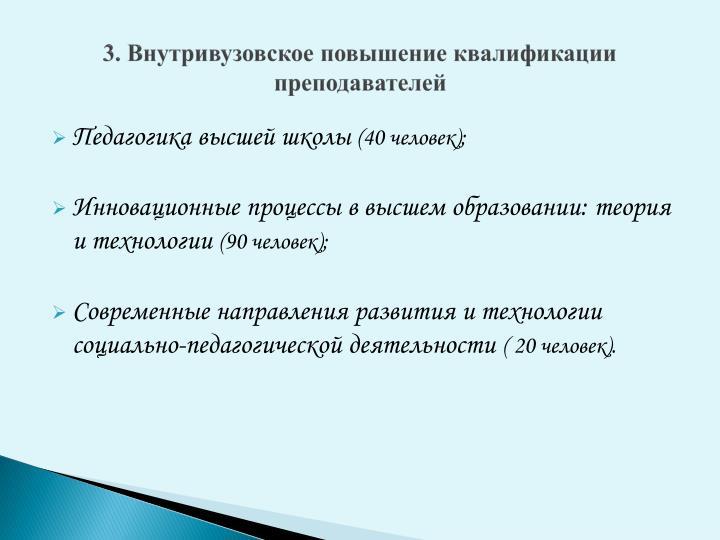 3. Внутривузовское повышение квалификации преподавателей