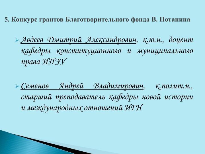 5. Конкурс грантов Благотворительного фонда В. Потанина