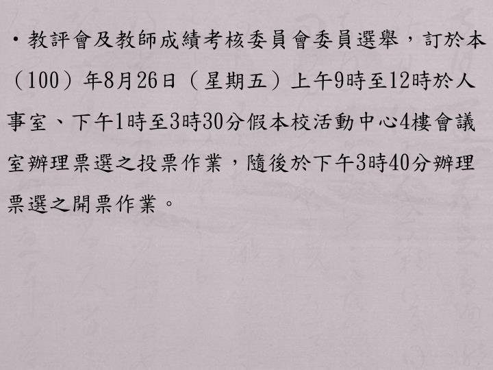 教評會及教師成績考核委員會委員選舉,訂於本(