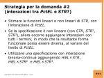 strategia per la domanda 2 interazioni tra pctel e str