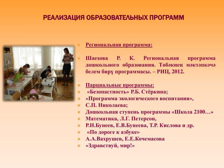 Региональная программа