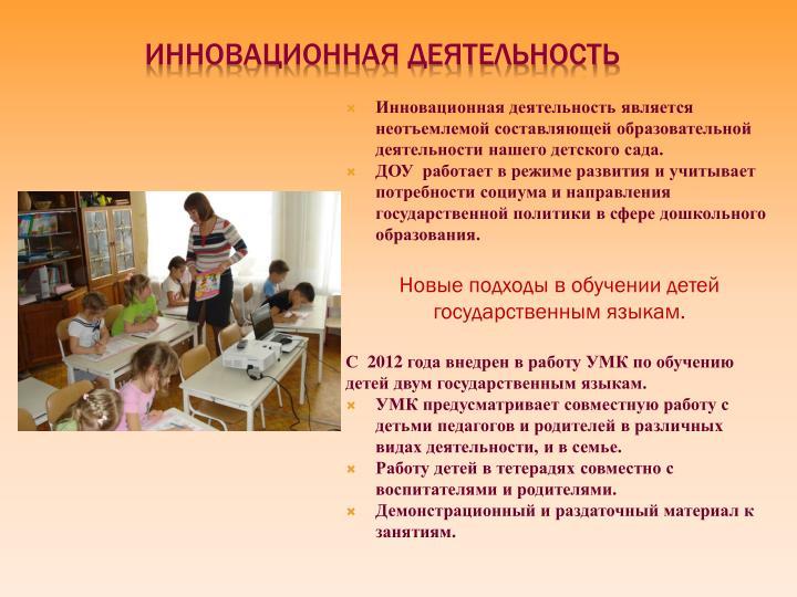 Инновационная деятельность является неотъемлемой составляющей образовательной деятельности нашего детского сада.
