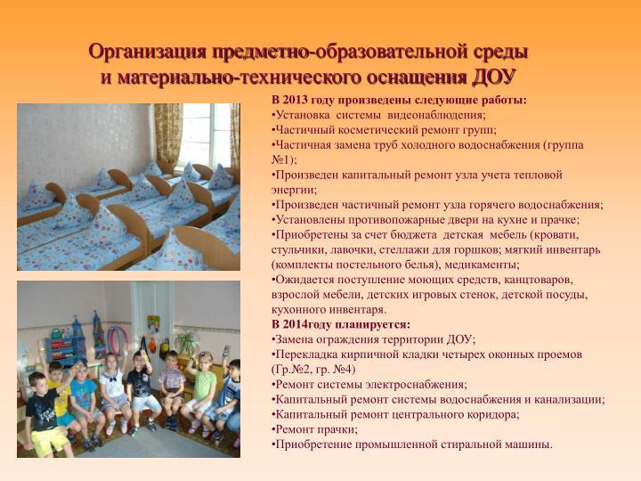 Организация предметно-образовательной среды