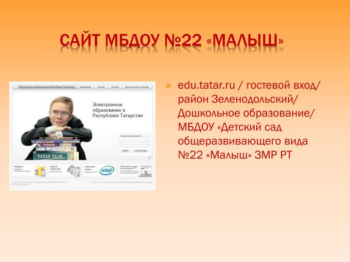 edu.tatar.ru /