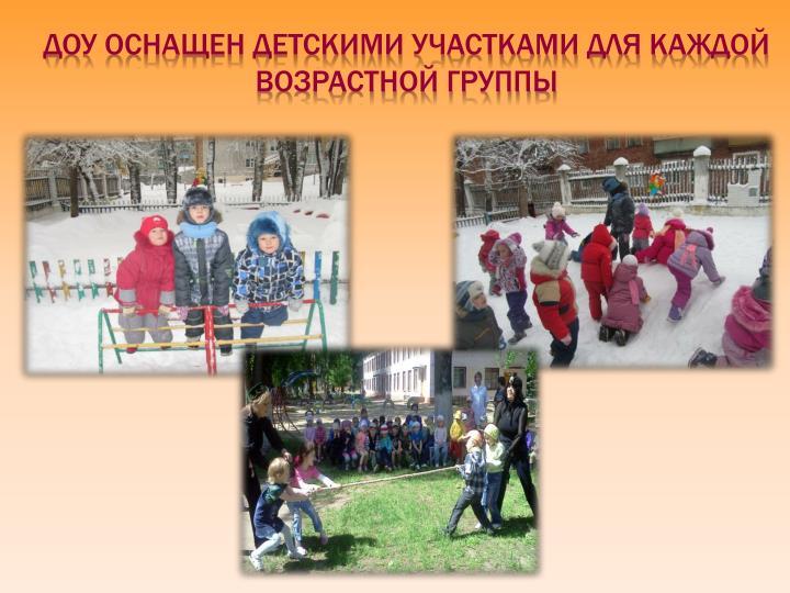 ДОУ оснащен детскими участками для каждой возрастной группы