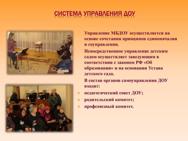 Управление МБДОУ осуществляется на основе сочетания принципов единоначалия и