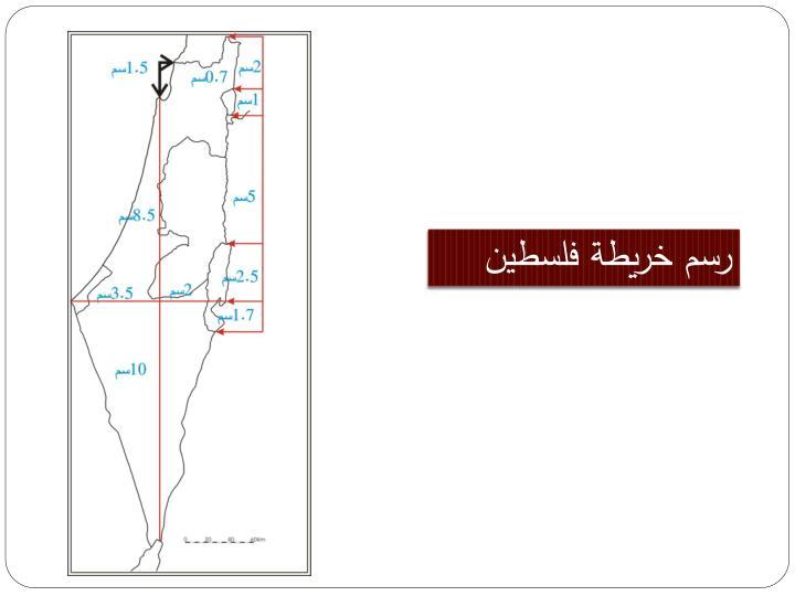 رسم خريطة فلسطين