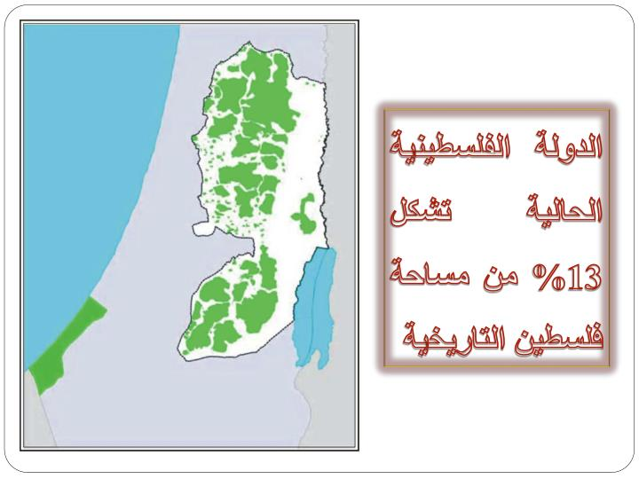 الدولة الفلسطينية الحالية تشكل 13% من مساحة فلسطين التاريخية