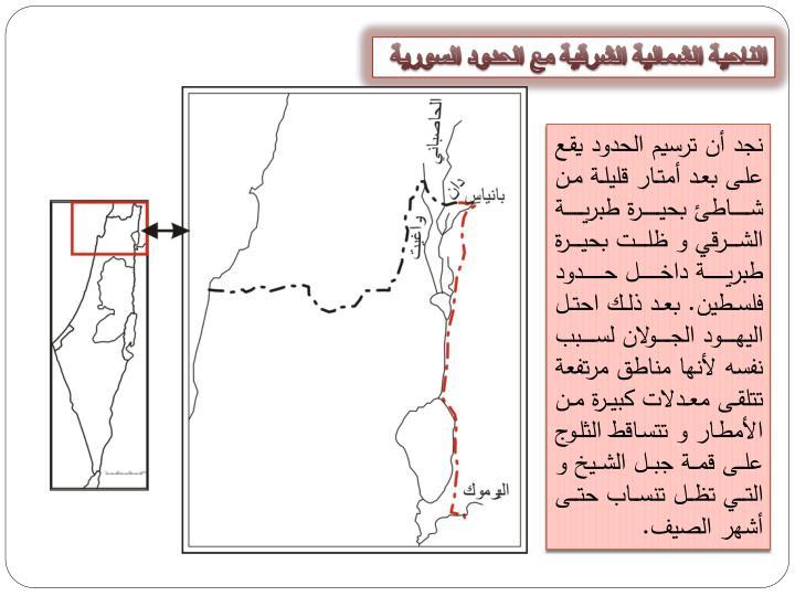 الناحية الشمالية الشرقية مع الحدود السورية