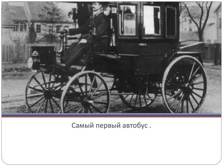 Самый первый автобус .
