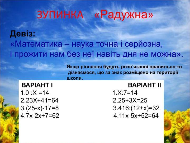 ЗУПИНКА    «