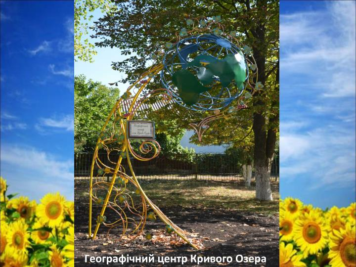 Географічний центр Кривого Озера