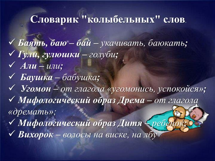 """Словарик """"колыбельных"""" слов"""