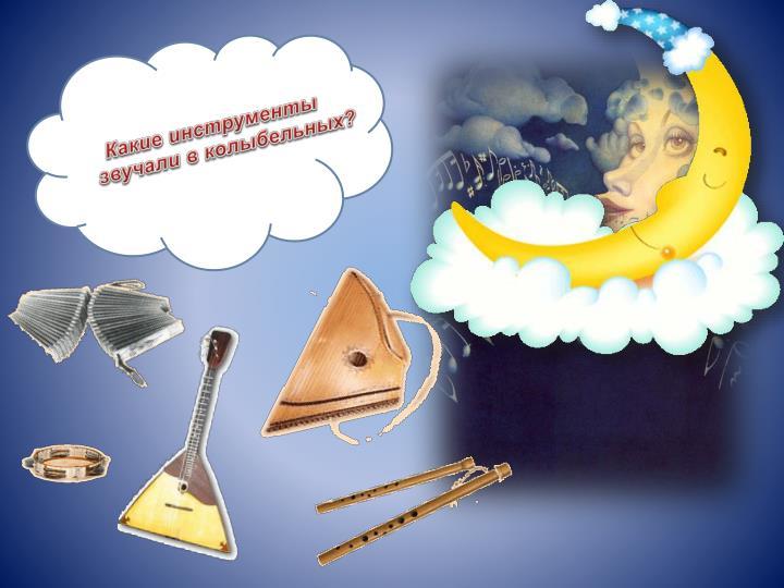 Какие инструменты