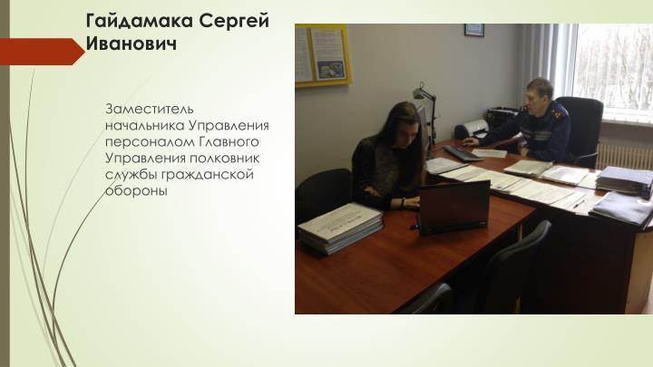 Гайдамака Сергей Иванович