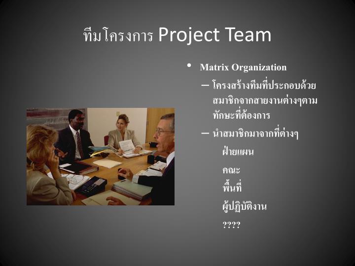 ทีมโครงการ