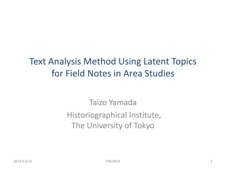 Text analysis method using latent topics for field notes in area studies