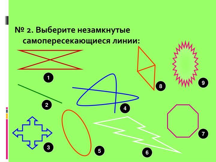 № 2. Выберите незамкнутые самопересекающиеся линии: